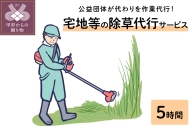 宅地等の除草代行サービス20【作業時間5時間以内】