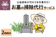 お墓の掃除代行サービス【作業時間2.5時間以内】
