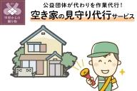 空き家の見守り代行サービス