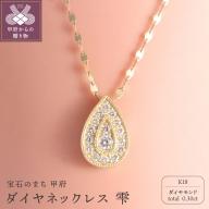 【K18 ダイヤネックレス 雫 】(P6248)