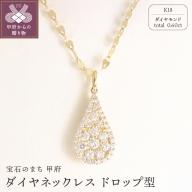 【K18 ダイヤネックレス ドロップ型】(P6249)
