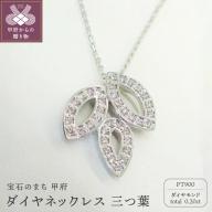 【PT900 ダイヤネックレス 三つ葉】(P6250)