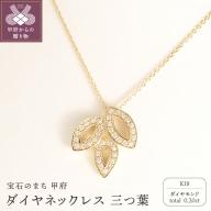 【K18 ダイヤネックレス 三つ葉】(P6251)