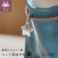 星型迷子札【名入れ無料】:M026