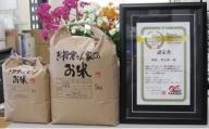 [5839-0007]【山梨県産:コシヒカリ】網倉さん家のお米(白米・8分づき・玄米からお選び頂けます)【令和2年産】