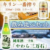 純米酒「やわら三万石」 一升瓶&キリン一番搾り 飲み比べセット