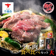 ラム肉食べ比べセット 大<肉の山本>