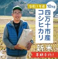 21-894.【令和3年産新米・早期予約】蕨岡で栽培!四万十市産コシヒカリ10kg