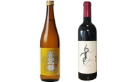 [5839-1259]【峡南2町共通返礼品】日本酒純米酒(春鶯囀)・ワイン(楽園ワイン赤)セット
