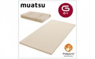 [5839-1470]【昭和西川】ムアツパッド スタンダード シングルサイズ/MU9700