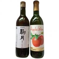 佐久のワイン 2本セット