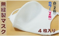 [5839-1404]和紙糸で編んだ縫い目のない完全無縫製の洗えるマスク 白2枚+選べるカラー1色2枚 セット
