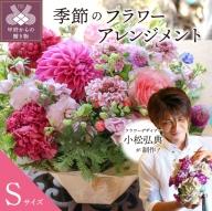 花のある生活~小松弘典が手がける 季節のフラワーアレンジメント~Sサイズ