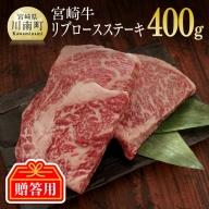 【贈答用】宮崎牛リブロースステーキ200g×2