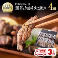 『地鶏屋さんの無添加炭火焼き4種食べ比べ』 3カ月 定期便