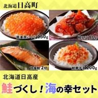 北海道日高産鮭づくし!海の幸セット