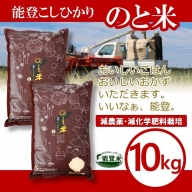 [A004] 能登こしひかり のと米 精米10kg