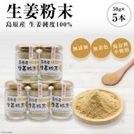 AF038島原産 生姜純度100% 生姜粉末 5本 【無添加 無着色 保存料不使用】