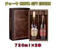 チョーヤ梅酒 ザ・チョーヤ 2本セット(720ML×2)