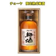 チョーヤ 限定熟成梅酒 17° 720ML 1本