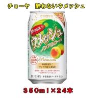 チョーヤ 酔わないウメッシュ350ML缶 ノンアルコール24本