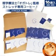 【数量限定】STRETCH BLEND Set Morning/Night 16袋入<Gi by OGATORE>【宮城県気仙沼市】