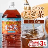 伊藤園 健康ミネラル むぎ茶 2L×6本×2ケースPET【3ケ月定期便】