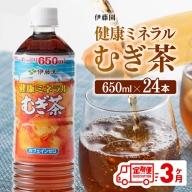 伊藤園 健康ミネラル むぎ茶 650ml×24本PET【3ケ月定期便】