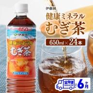 伊藤園 健康ミネラル むぎ茶 650ml×24本PET【6ケ月定期便】