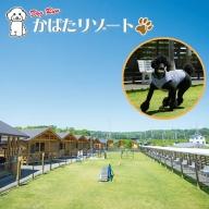 【M-633】かばたリゾート愛犬とゆったり宿泊ペアプラン(平日素泊まり限定)[高島屋選定品]