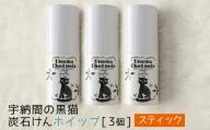 宇納間の黒猫石けんホイップ 23g 3個セット スティックタイプ 持運びができる洗顔石けん 日向備長炭パウダー配合