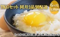 北海道壮瞥町 TKGセット 同月2品別配送・6ヶ月定期便