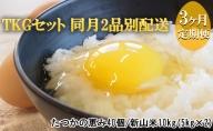 北海道壮瞥町 TKGセット 同月2品別配送・3ヶ月定期便