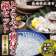 【D2-003】天然ものに負けない味わい 信頼の「鷹ふく」ブランド とらふぐ刺身と鍋セット(3~4人前)