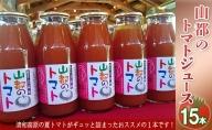 山都のトマトジュース15本入