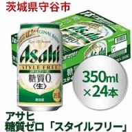 アサヒ 糖質ゼロ「スタイルフリー」350ml×24本