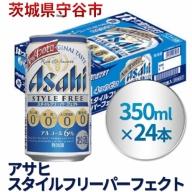アサヒ スタイルフリーパーフェクト350ml×24本