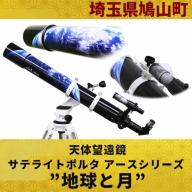 """天体望遠鏡サテライトポルタ アースシリーズ """"地球と月"""""""