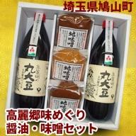 高麗郷味めぐり 醤油・味噌セット