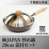極JAPAN 炒め鍋28cm 蓋付セット