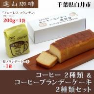 遠山珈琲 コーヒー&梨ブランデーケーキセット