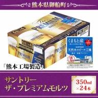 サントリー ザ・プレミアムモルツ 350ml×24本「熊本工場製造」