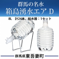 群馬の名水 箱島湧水エア D (8L 計24本、給水器:1セット)