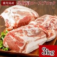 B2-2269/黒豚 肩ロースブロック肉 3kg 鹿児島産 BBQ・焼肉に最適!