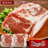 B2-2268/黒豚 肩ロースブロック肉 2kg 鹿児島産 BBQ・焼肉に最適!
