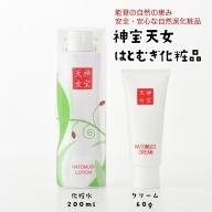 [M001] 自然派はとむぎ化粧品『みたから天女』化粧水&クリームセット