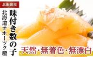 天然味付き数の子1kg【無着色・無漂白】丸サチ松永水産 北海道オホーツク産