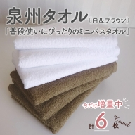 010B481 【期間限定】泉州タオル「普段使いにぴったりのミニバスタオル」6枚セット(白&ブラウン)