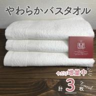 010B487 【期間限定】やわらかバスタオル3枚セット