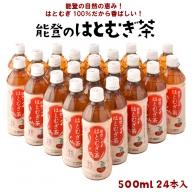 [J008] 能登のはとむぎ茶(500ml)24本セット